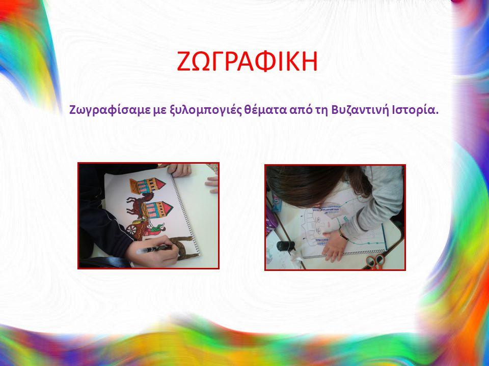 ΖΩΓΡΑΦΙΚΗ Ζωγραφίσαμε με ξυλομπογιές θέματα από τη Βυζαντινή Ιστορία.