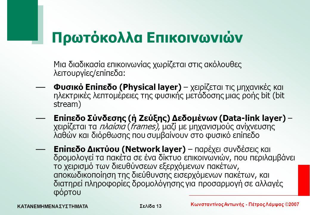 Σελίδα 13 Κωνσταντίνος Αντωνής - Πέτρος Λάμψας ©2007 KATANEMHMENA ΣΥΣΤΗΜΑΤΑ Πρωτόκολλα Επικοινωνιών Μια διαδικασία επικοινωνίας χωρίζεται στις ακόλουθ