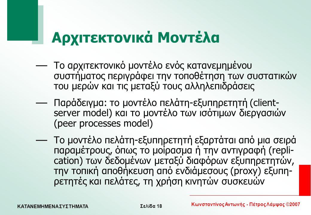 Σελίδα 18 Κωνσταντίνος Αντωνής - Πέτρος Λάμψας ©2007 KATANEMHMENA ΣΥΣΤΗΜΑΤΑ Αρχιτεκτονικά Μοντέλα — Το αρχιτεκτονικό μοντέλο ενός κατανεμημένου συστήμ