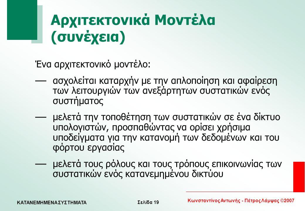 Σελίδα 19 Κωνσταντίνος Αντωνής - Πέτρος Λάμψας ©2007 KATANEMHMENA ΣΥΣΤΗΜΑΤΑ Αρχιτεκτονικά Μοντέλα (συνέχεια) Ένα αρχιτεκτονικό μοντέλο: — ασχολείται κ