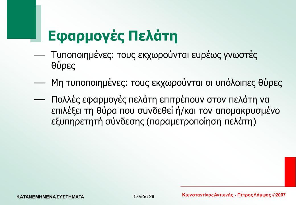 Σελίδα 26 Κωνσταντίνος Αντωνής - Πέτρος Λάμψας ©2007 KATANEMHMENA ΣΥΣΤΗΜΑΤΑ Εφαρμογές Πελάτη — Τυποποιημένες: τους εκχωρούνται ευρέως γνωστές θύρες —