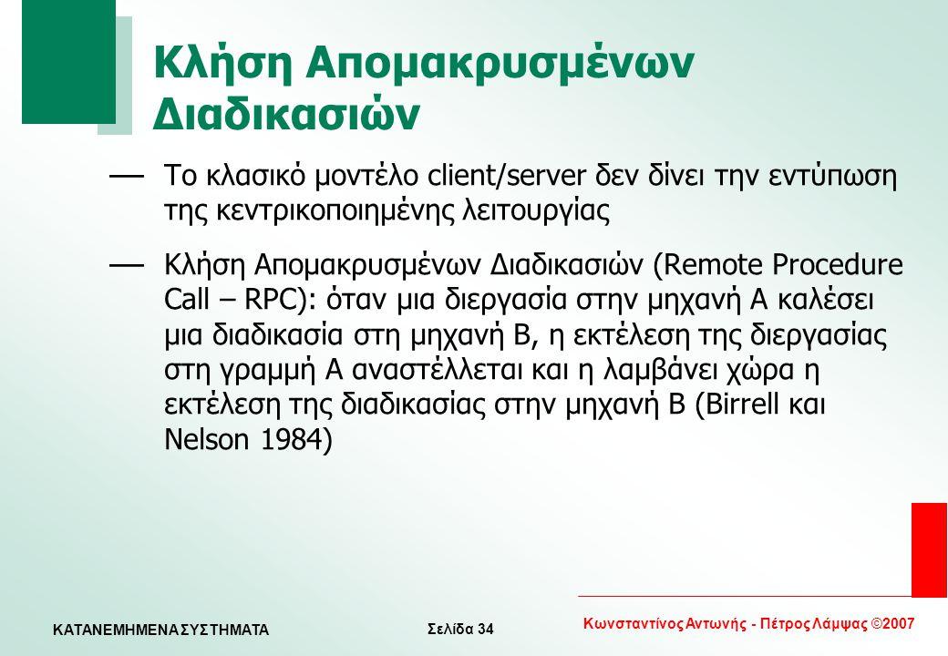Σελίδα 34 Κωνσταντίνος Αντωνής - Πέτρος Λάμψας ©2007 KATANEMHMENA ΣΥΣΤΗΜΑΤΑ Κλήση Απομακρυσμένων Διαδικασιών — Το κλασικό μοντέλο client/server δεν δί