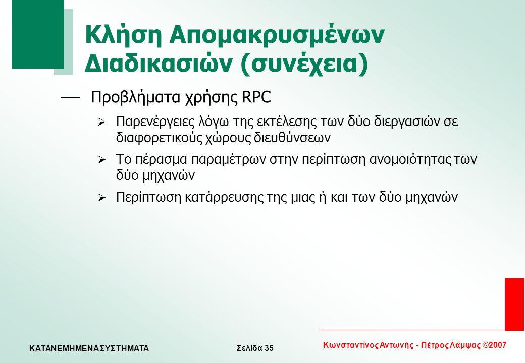 Σελίδα 35 Κωνσταντίνος Αντωνής - Πέτρος Λάμψας ©2007 KATANEMHMENA ΣΥΣΤΗΜΑΤΑ Κλήση Απομακρυσμένων Διαδικασιών (συνέχεια) — Προβλήματα χρήσης RPC  Παρε