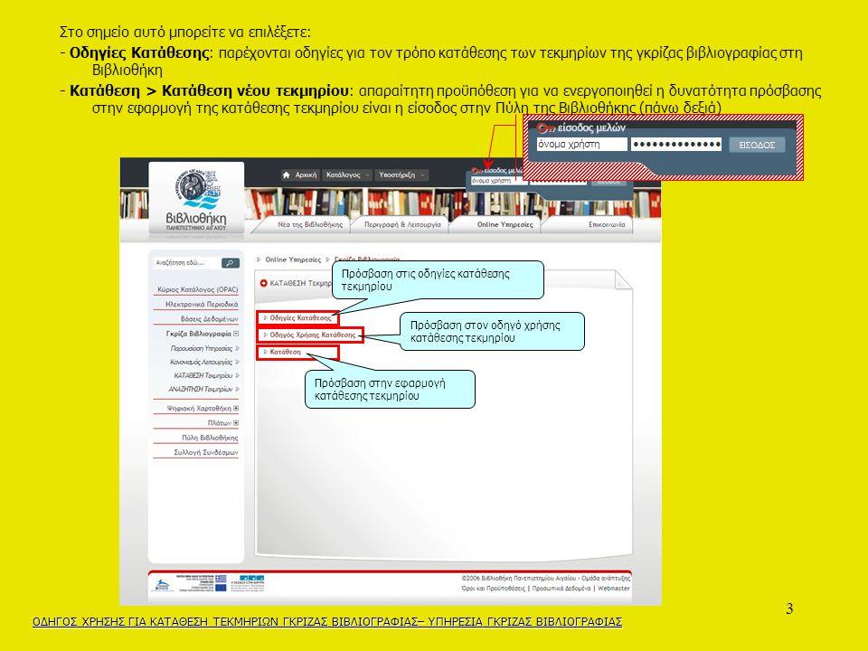 3 Στο σημείο αυτό μπορείτε να επιλέξετε: - Οδηγίες Κατάθεσης: παρέχονται οδηγίες για τον τρόπο κατάθεσης των τεκμηρίων της γκρίζας βιβλιογραφίας στη Βιβλιοθήκη - Κατάθεση > Κατάθεση νέου τεκμηρίου: απαραίτητη προϋπόθεση για να ενεργοποιηθεί η δυνατότητα πρόσβασης στην εφαρμογή της κατάθεσης τεκμηρίου είναι η είσοδος στην Πύλη της Βιβλιοθήκης (πάνω δεξιά) Πρόσβαση στις οδηγίες κατάθεσης τεκμηρίου ΟΔΗΓΟΣ ΧΡΗΣΗΣ ΓΙΑ ΚΑΤΑΘΕΣΗ ΤΕΚΜΗΡΙΩΝ ΓΚΡΙΖΑΣ ΒΙΒΛΙΟΓΡΑΦΙΑΣ– ΥΠΗΡΕΣΙΑ ΓΚΡΙΖΑΣ ΒΙΒΛΙΟΓΡΑΦΙΑΣ Πρόσβαση στην εφαρμογή κατάθεσης τεκμηρίου Πρόσβαση στον οδηγό χρήσης κατάθεσης τεκμηρίου