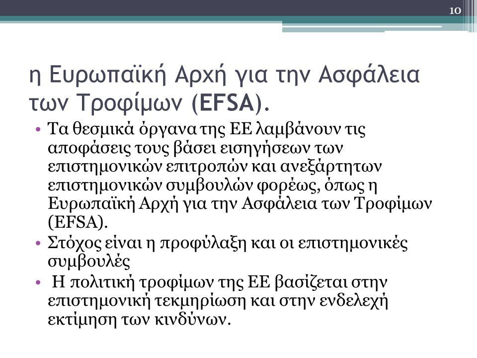 η Ευρωπαϊκή Αρχή για την Ασφάλεια των Τροφίμων (EFSA). Τα θεσμικά όργανα της ΕΕ λαμβάνουν τις αποφάσεις τους βάσει εισηγήσεων των επιστημονικών επιτρο