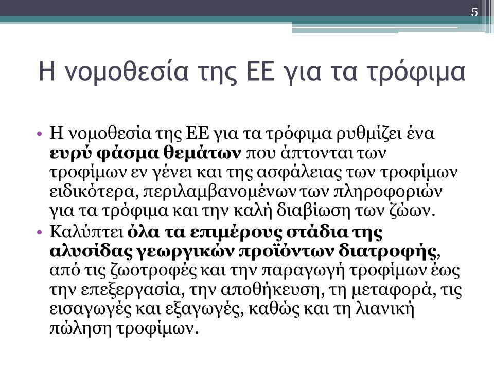 «από το αγρόκτημα στο τραπέζι», Η ολοκληρωμένη αυτή προσέγγιση σημαίνει ότι όλα τα τρόφιμα και οι ζωοτροφές που παράγονται και πωλούνται στην ΕΕ είναι ανιχνεύσιμα καθ' όλη τη διαδρομή «από το αγρόκτημα στο τραπέζι», καθώς και ότι οι καταναλωτές είναι καλά ενημερωμένοι σχετικά με το περιεχόμενο των τροφίμων που καταναλώνουν.