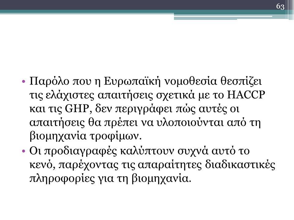 Παρόλο που η Ευρωπαϊκή νομοθεσία θεσπίζει τις ελάχιστες απαιτήσεις σχετικά με το HACCP και τις GHP, δεν περιγράφει πώς αυτές οι απαιτήσεις θα πρέπει ν
