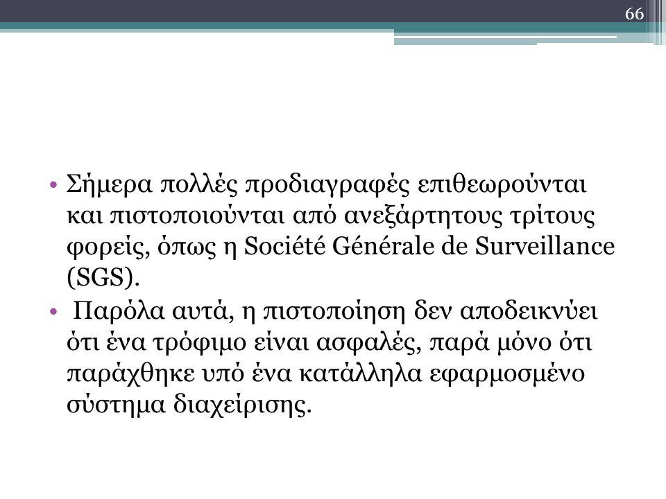 Σήμερα πολλές προδιαγραφές επιθεωρούνται και πιστοποιούνται από ανεξάρτητους τρίτους φορείς, όπως η Société Générale de Surveillance (SGS). Παρόλα αυτ