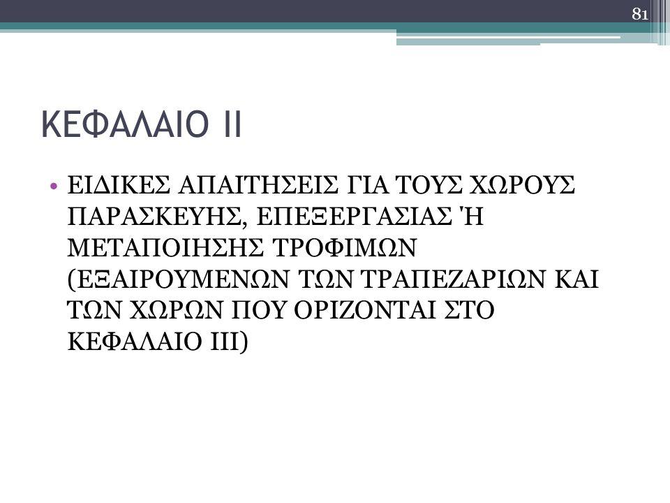 ΚΕΦΑΛΑΙΟ II ΕΙΔΙΚΕΣ ΑΠΑΙΤΗΣΕΙΣ ΓΙΑ ΤΟΥΣ ΧΩΡΟΥΣ ΠΑΡΑΣΚΕΥΗΣ, ΕΠΕΞΕΡΓΑΣΙΑΣ Ή ΜΕΤΑΠΟΙΗΣΗΣ ΤΡΟΦΙΜΩΝ (ΕΞΑΙΡΟΥΜΕΝΩΝ ΤΩΝ ΤΡΑΠΕΖΑΡΙΩΝ ΚΑΙ ΤΩΝ ΧΩΡΩΝ ΠΟΥ ΟΡΙΖΟΝΤ