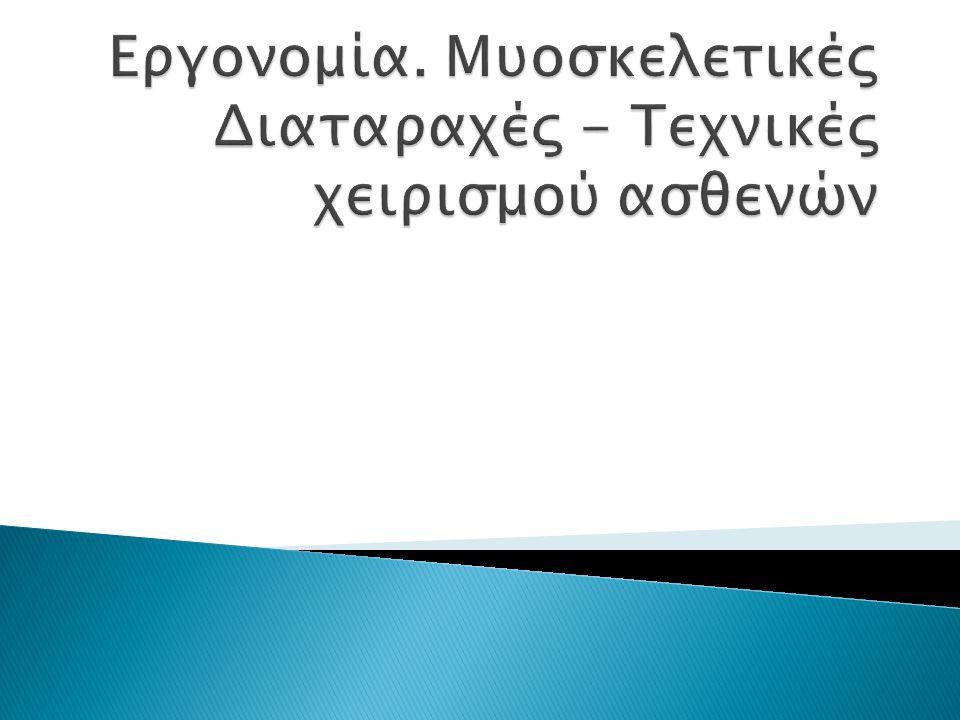  Εφαρμογή μέτρων για την προώθηση της βελτίωσης της ασφάλειας και της υγείας των εργαζομένων κατά την εργασία.