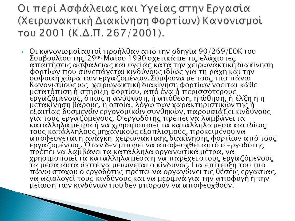  Οι κανονισμοί αυτοί προήλθαν από την οδηγία 90/269/ΕΟΚ του Συμβουλίου της 29 ης Μαΐου 1990 σχετικά με τις ελάχιστες απαιτήσεις ασφάλειας και υγείας