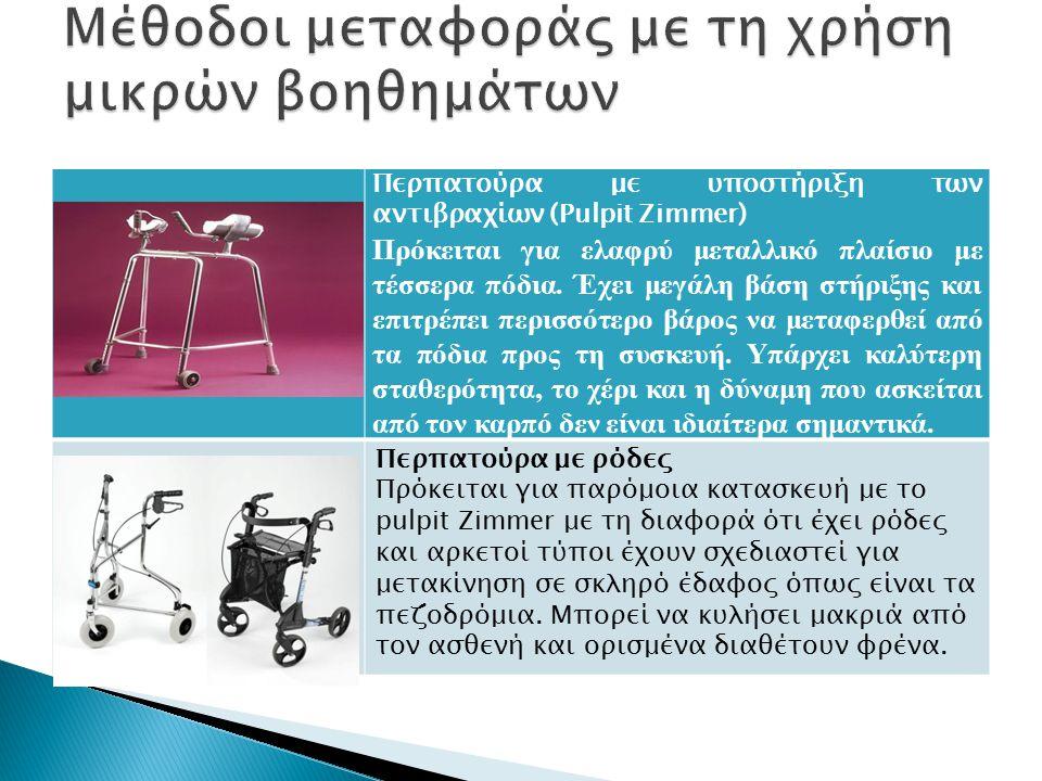 Περπατούρα με υποστήριξη των αντιβραχίων (Pulpit Zimmer) Πρόκειται για ελαφρύ μεταλλικό πλαίσιο με τέσσερα πόδια. Έχει μεγάλη βάση στήριξης και επιτρέ