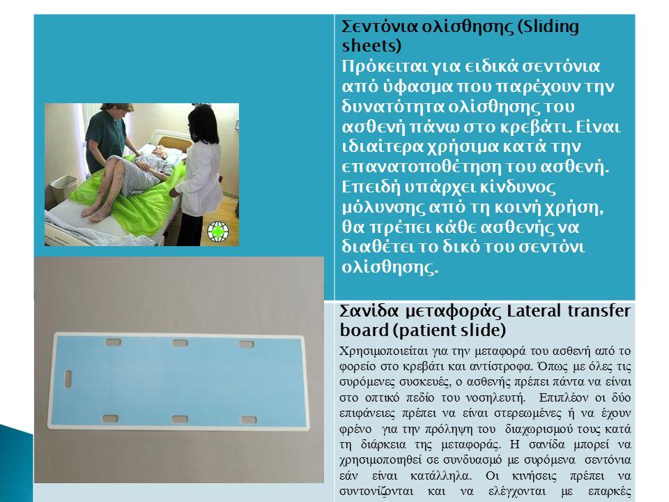 Σεντόνια ολίσθησης (Sliding sheets) Πρόκειται για ειδικά σεντόνια από ύφασμα που παρέχουν την δυνατότητα ολίσθησης του ασθενή πάνω στο κρεβάτι. Είναι