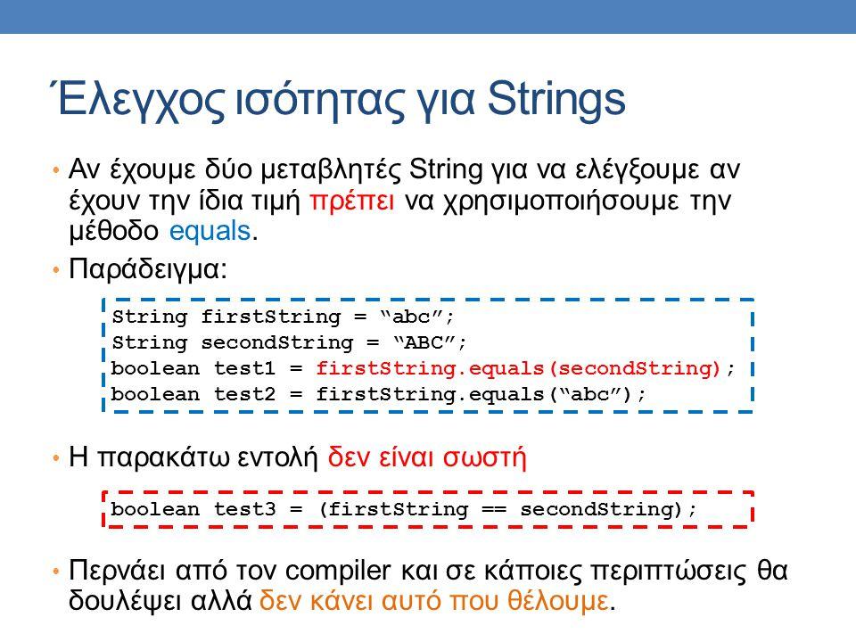 Έλεγχος ισότητας για Strings Αν έχουμε δύο μεταβλητές String για να ελέγξουμε αν έχουν την ίδια τιμή πρέπει να χρησιμοποιήσουμε την μέθοδο equals. Παρ