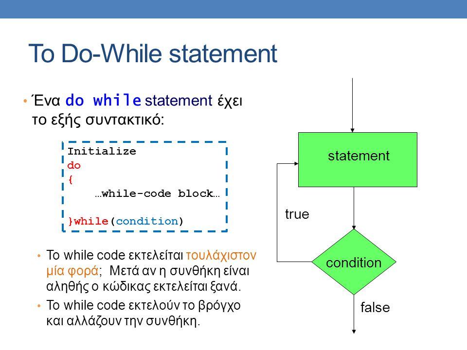 Ένα do while statement έχει το εξής συντακτικό: To while code εκτελείται τουλάχιστον μία φορά; Μετά αν η συνθήκη είναι αληθής ο κώδικας εκτελείται ξανά.
