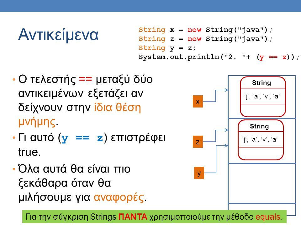 Αντικείμενα String x = new String( java ); String z = new String( java ); String y = z; System.out.println( 2.