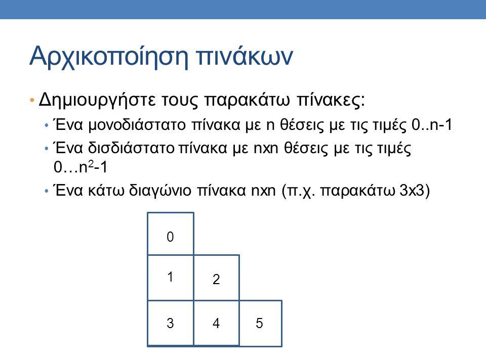 Αρχικοποίηση πινάκων Δημιουργήστε τους παρακάτω πίνακες: Ένα μονοδιάστατο πίνακα με n θέσεις με τις τιμές 0..n-1 Ένα δισδιάστατο πίνακα με nxn θέσεις