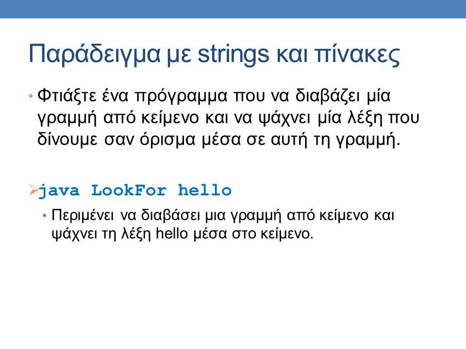 Παράδειγμα με strings και πίνακες Φτιάξτε ένα πρόγραμμα που να διαβάζει μία γραμμή από κείμενο και να ψάχνει μία λέξη που δίνουμε σαν όρισμα μέσα σε α