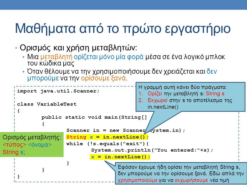 Μαθήματα από το πρώτο εργαστήριο Ορισμός και χρήση μεταβλητών: Μια μεταβλητή ορίζεται μόνο μία φορά μέσα σε ένα λογικό μπλοκ του κώδικα μας Όταν θέλουμε να την χρησιμοποιήσουμε δεν χρειάζεται και δεν μπορούμε να την ορίσουμε ξανά.