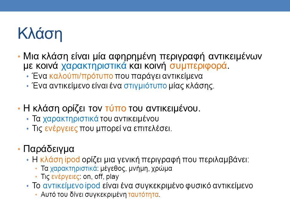 Κλάση Μια κλάση είναι μία αφηρημένη περιγραφή αντικειμένων με κοινά χαρακτηριστικά και κοινή συμπεριφορά. Ένα καλούπι/πρότυπο που παράγει αντικείμενα