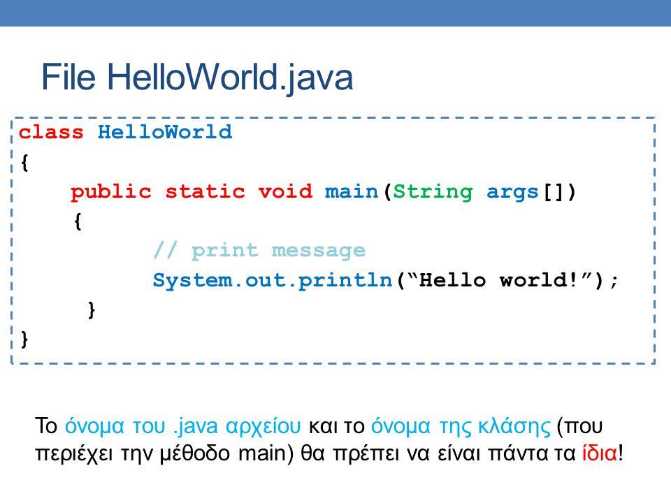 "File HelloWorld.java class HelloWorld { public static void main(String args[]) { // print message System.out.println(""Hello world!""); } Το όνομα του.j"