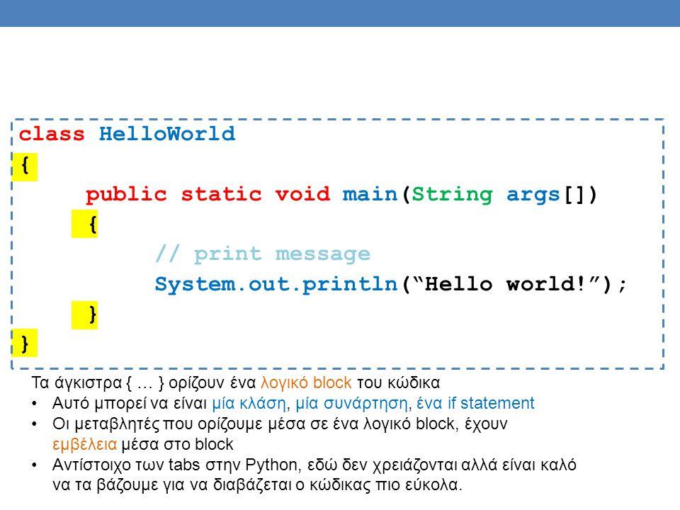 "class HelloWorld { public static void main(String args[]) { // print message System.out.println(""Hello world!""); } Τα άγκιστρα { … } ορίζουν ένα λογικ"