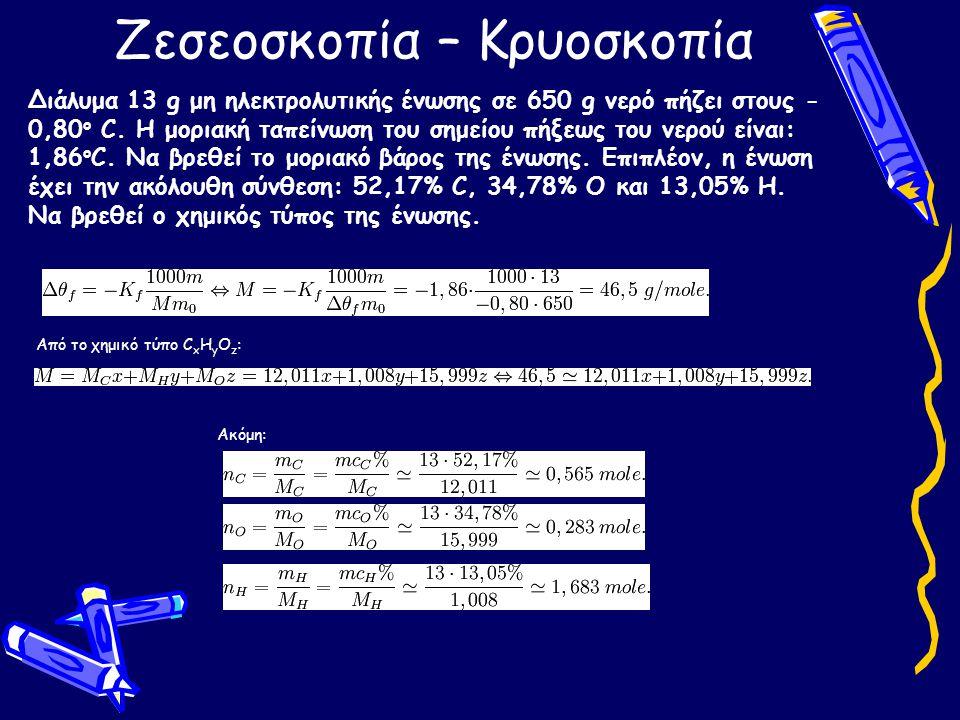 Ζεσεοσκοπία – Κρυοσκοπία Διάλυμα 13 g μη ηλεκτρολυτικής ένωσης σε 650 g νερό πήζει στους - 0,80 o C. Η μοριακή ταπείνωση του σημείου πήξεως του νερού