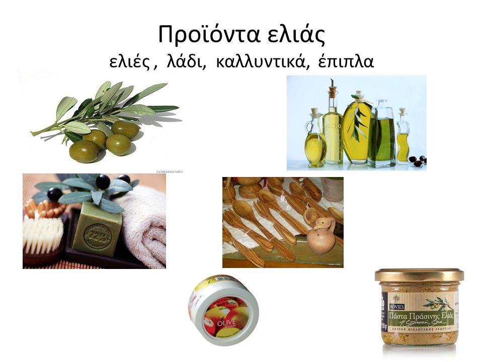 Προϊόντα ελιάς ελιές, λάδι, καλλυντικά, έπιπλα