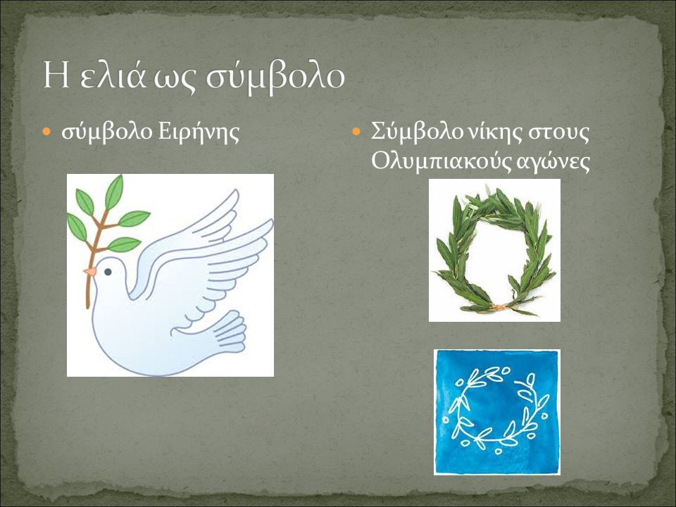 σύμβολο Ειρήνης Σύμβολο νίκης στους Ολυμπιακούς αγώνες