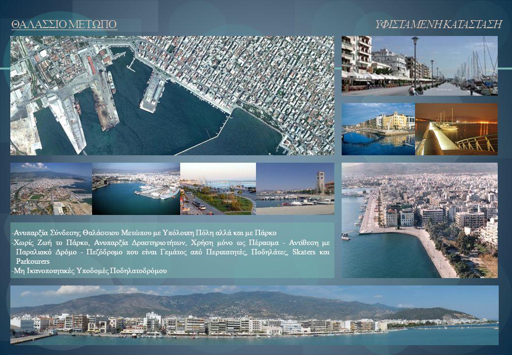 -Ανυπαρξία Σύνδεσης Θαλάσσιου Μετώπου με Υπόλοιπη Πόλη αλλά και με Πάρκο -Χωρίς Ζωή το Πάρκο, Ανυπαρξία Δραστηριοτήτων, Χρήση μόνο ως Πέρασμα - Αντίθε