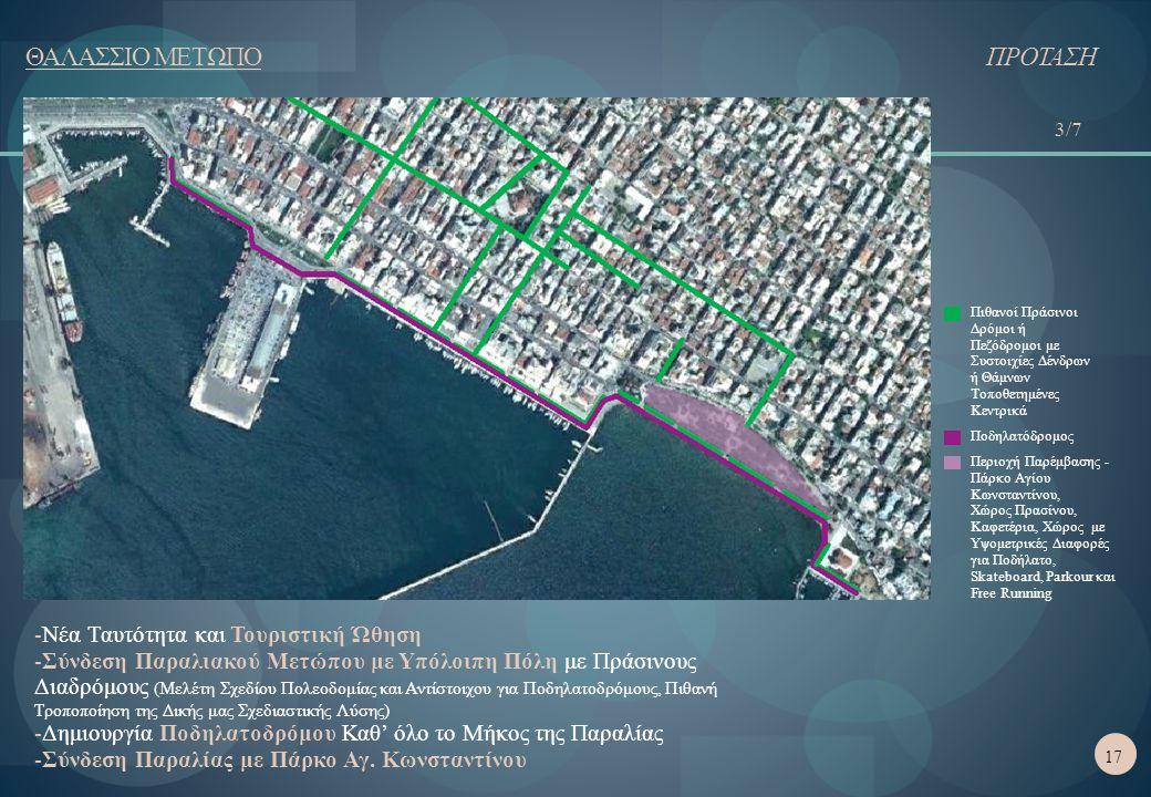 Πιθανοί Πράσινοι Δρόμοι ή Πεζόδρομοι με Συστοιχίες Δένδρων ή Θάμνων Τοποθετημένες Κεντρικά Ποδηλατόδρομος Περιοχή Παρέμβασης - Πάρκο Αγίου Κωνσταντίνο