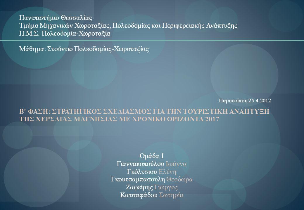 Πανεπιστήμιο Θεσσαλίας Τμήμα Μηχανικών Χωροταξίας, Πολεοδομίας και Περιφερειακής Ανάπτυξης Π.Μ.Σ. Πολεοδομία-Χωροταξία Μάθημα: Στούντιο Πολεοδομίας-Χω