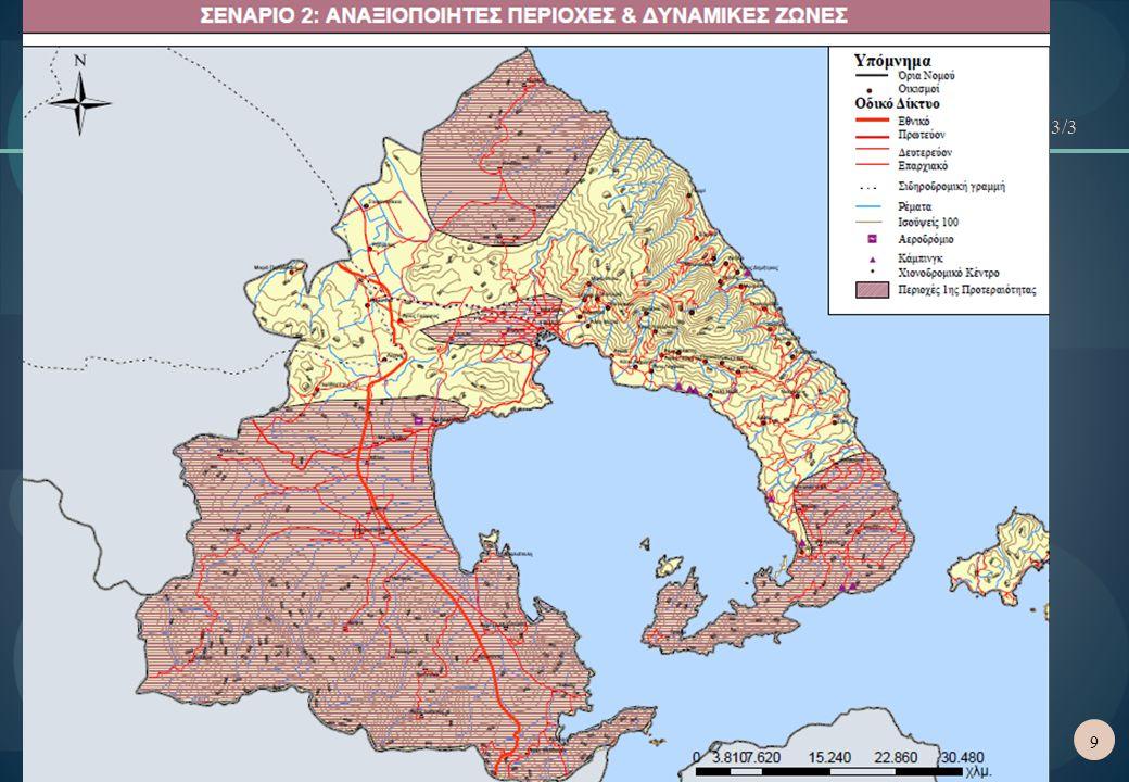 Εγκαταλελειμμένο Εργοστάσιο Βαμβακουργίας Οικισμός Ρομά, Περιοχή Παρέμβασης ΑΛΙΒΕΡΙ- ΝΈΟ ΔΕΛΤΑ ΥΦΙΣΤΑΜΕΝΗ ΚΑΤΑΣΤΑΣΗ Αλιβέρι -Προβλήματα με Ρομά (85% Γειτονιάς), Ανύπαρκτη η Κοινωνική Συνοχή -Οικισμός Λυόμενων Νέο Δέλτα -Προβλήματα Αποδοχής - Συνοίκησης με Ρομά -Εγκαταλελειμμένο Εργοστάσιο -Έλλειψη Φωτισμού 20 6/7