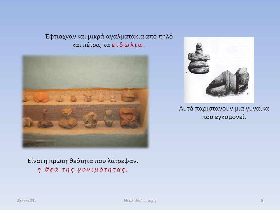 Έφτιαχναν και μικρά αγαλματάκια από πηλό και πέτρα, τα ειδώλια. Αυτά παριστάνουν μια γυναίκα που εγκυμονεί. Είναι η πρώτη θεότητα που λάτρεψαν, η θεά