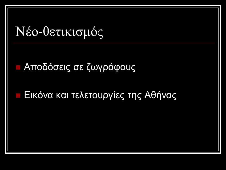 Νέο-θετικισμός Αποδόσεις σε ζωγράφους Εικόνα και τελετουργίες της Αθήνας