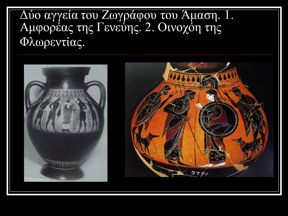 Δύο αγγεία του Ζωγράφου του Άμαση. 1. Αμφορέας της Γενεύης. 2. Οινοχόη της Φλωρεντίας.