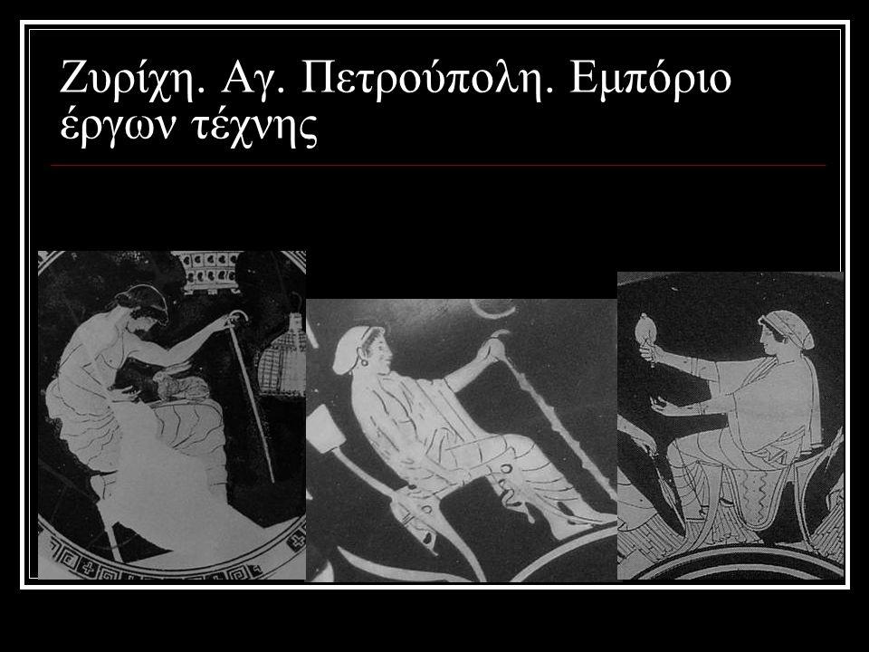 Ζυρίχη. Αγ. Πετρούπολη. Εμπόριο έργων τέχνης