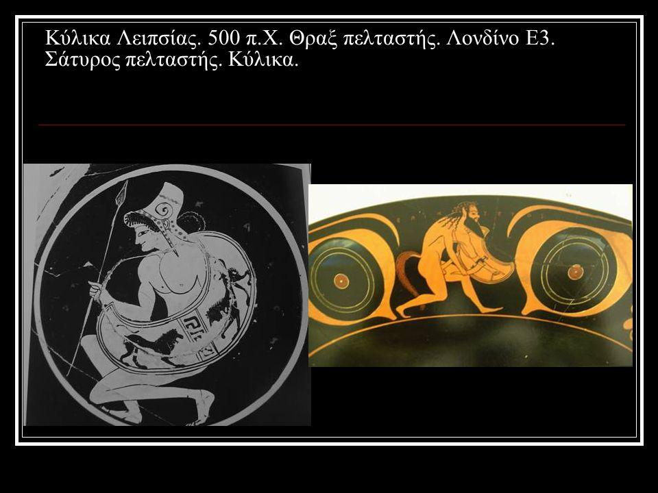 Κύλικα Λειπσίας. 500 π.Χ. Θραξ πελταστής. Λονδίνο Ε3. Σάτυρος πελταστής. Κύλικα.