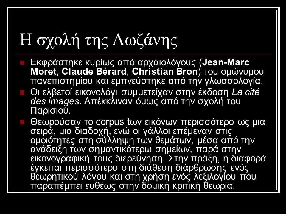 Η σχολή της Λωζάνης Εκφράστηκε κυρίως από αρχαιολόγους (Jean-Marc Moret, Claude Bérard, Christian Bron) του ομώνυμου πανεπιστημίου και εμπνεύστηκε από την γλωσσολογία.