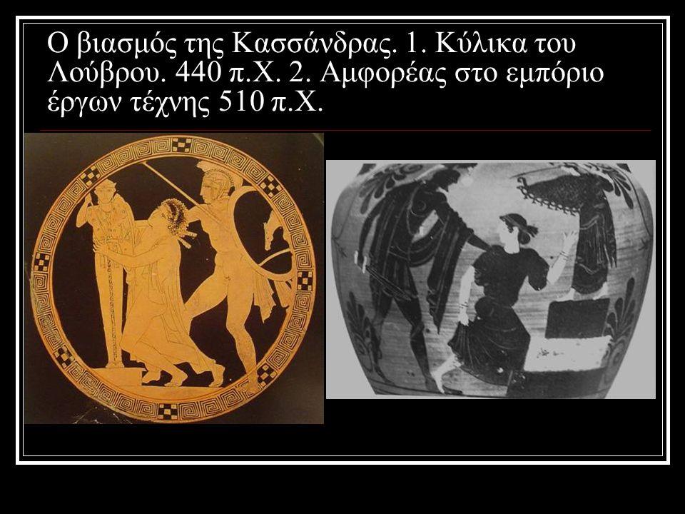 Ο βιασμός της Κασσάνδρας.1. Κύλικα του Λούβρου. 440 π.Χ.