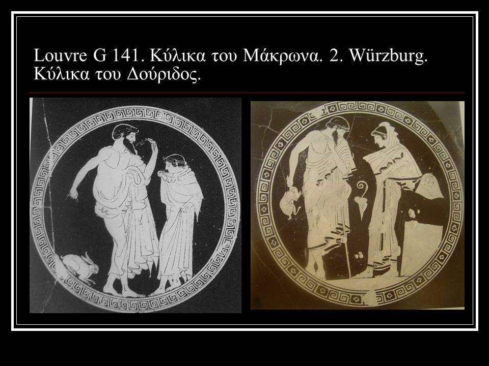 Louvre G 141. Κύλικα του Μάκρωνα. 2. Würzburg. Κύλικα του Δούριδος.