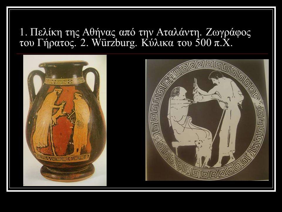 1. Πελίκη της Αθήνας από την Αταλάντη. Ζωγράφος του Γήρατος. 2. Würzburg. Κύλικα του 500 π.Χ.