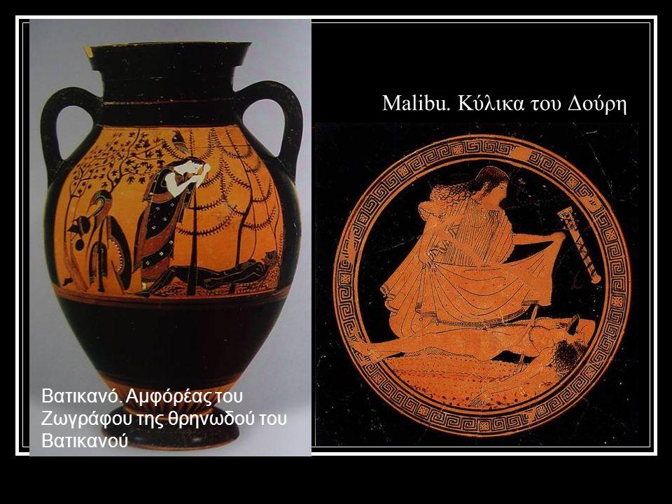 Malibu. Κύλικα του Δούρη Βατικανό. Αμφόρέας του Ζωγράφου της θρηνωδού του Βατικανού
