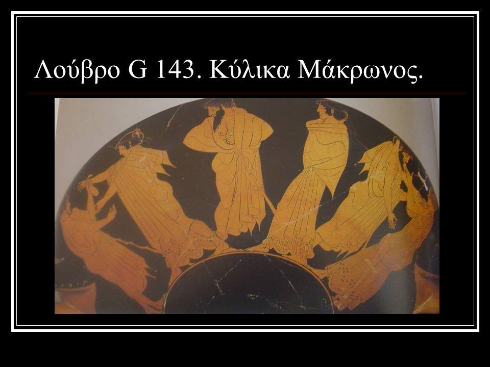Λούβρο G 143. Κύλικα Μάκρωνος.