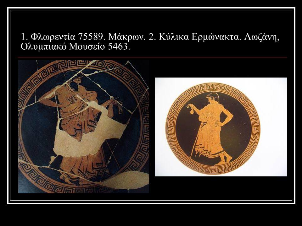 1. Φλωρεντία 75589. Μάκρων. 2. Κύλικα Ερμώνακτα. Λωζάνη, Ολυμπιακό Μουσείο 5463.