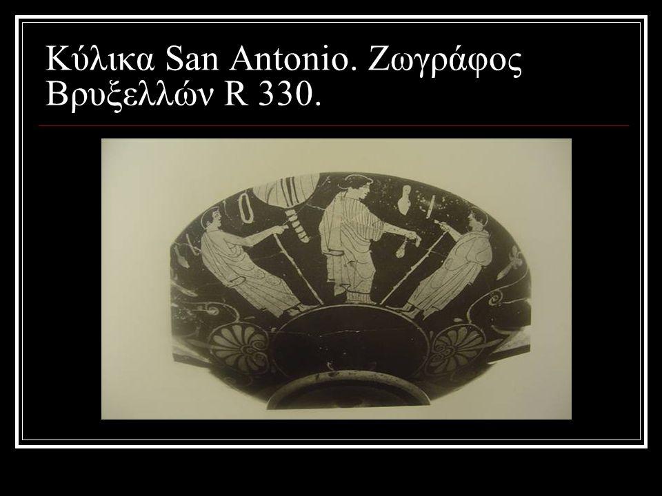 Kύλικα San Antonio. Ζωγράφος Βρυξελλών R 330.