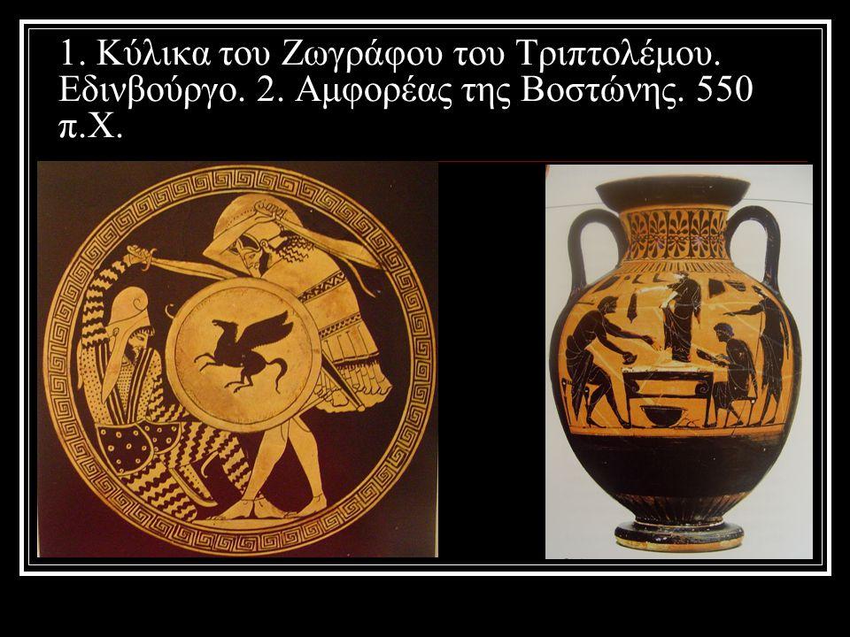 1. Κύλικα του Ζωγράφου του Τριπτολέμου. Εδινβούργο. 2. Αμφορέας της Βοστώνης. 550 π.Χ.