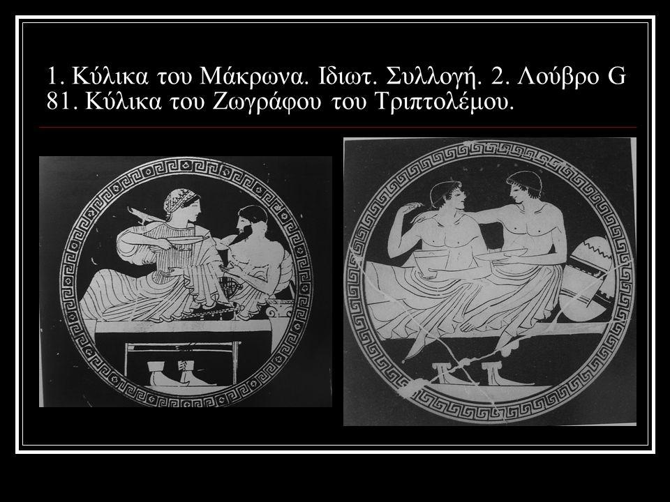 1. Κύλικα του Μάκρωνα. Ιδιωτ. Συλλογή. 2. Λούβρο G 81. Κύλικα του Ζωγράφου του Τριπτολέμου.