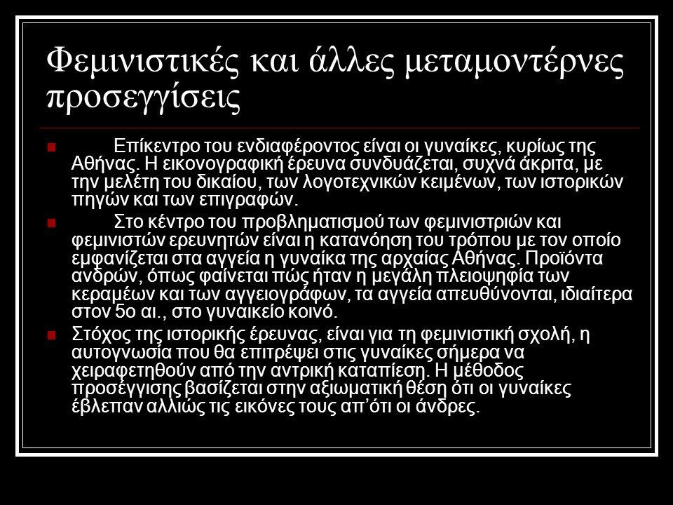 Φεμινιστικές και άλλες μεταμοντέρνες προσεγγίσεις Επίκεντρο του ενδιαφέροντος είναι οι γυναίκες, κυρίως της Αθήνας.