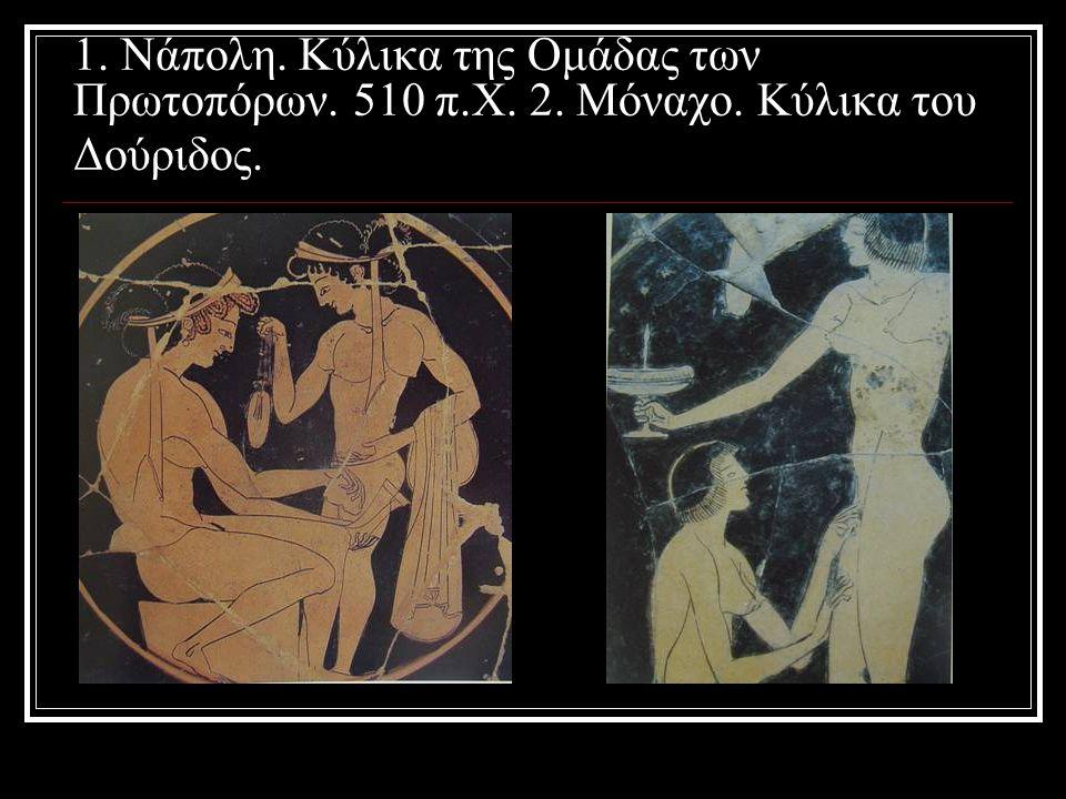 1. Νάπολη. Κύλικα της Ομάδας των Πρωτοπόρων. 510 π.Χ. 2. Μόναχο. Κύλικα του Δούριδος.